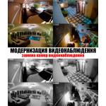 Модернизация видеонаблюдения, замена старых камер в Киеве