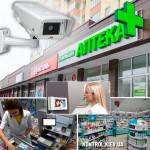 Видеонаблюдение для аптеки или домофон для аптеки в Киеве